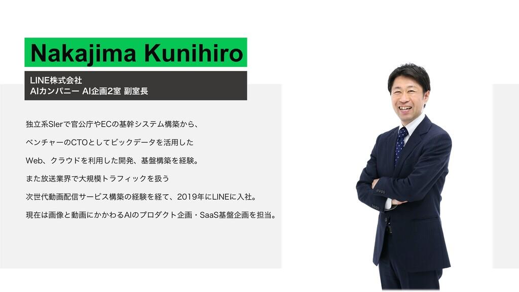 "Nakajima Kunihiro -*/&גࣜձࣾ ""*Χϯύχʔ ""*اըࣨ ෭ࣨ ಠ..."