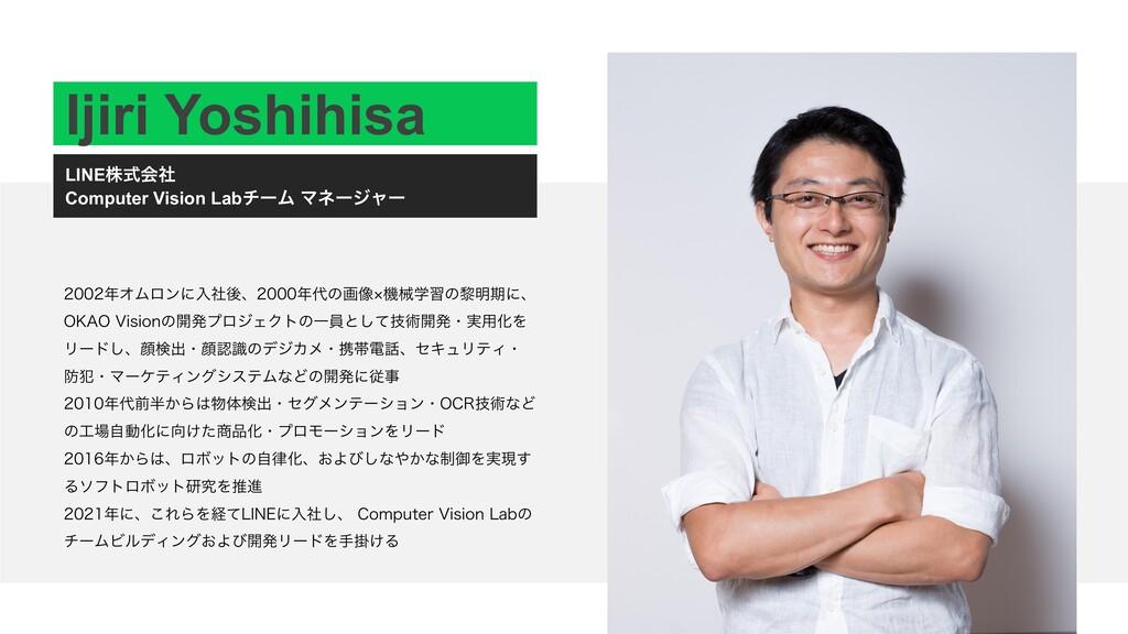 Ijiri Yoshihisa LINEגࣜձࣾ Computer Vision LabνʔϜ...