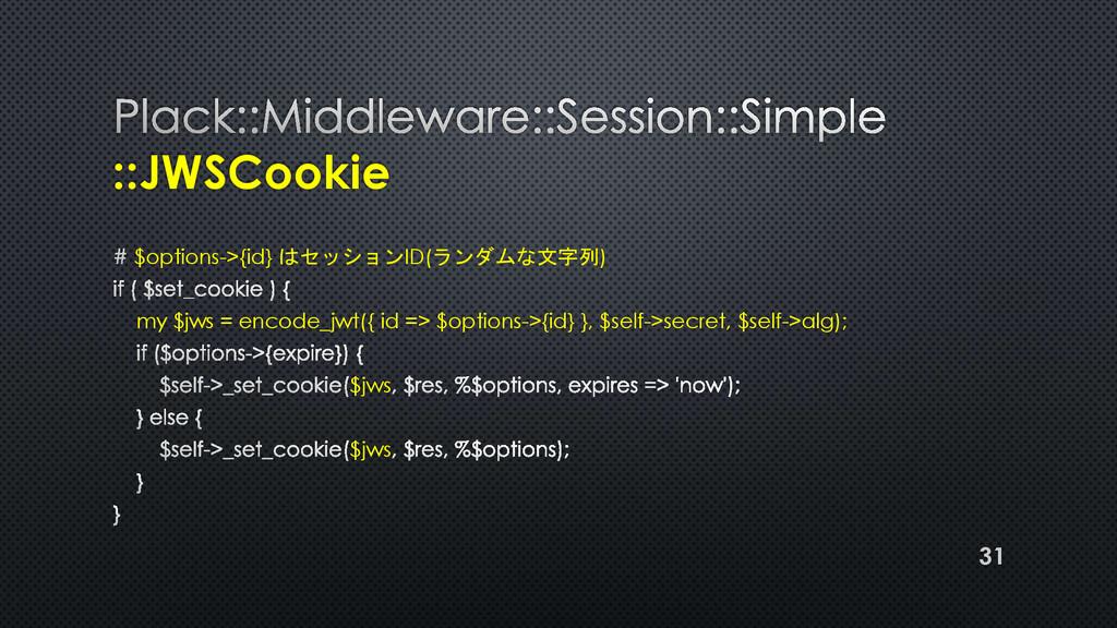 ::JWSCookie $options->{id} はセッションID(ランダムな文字列) m...