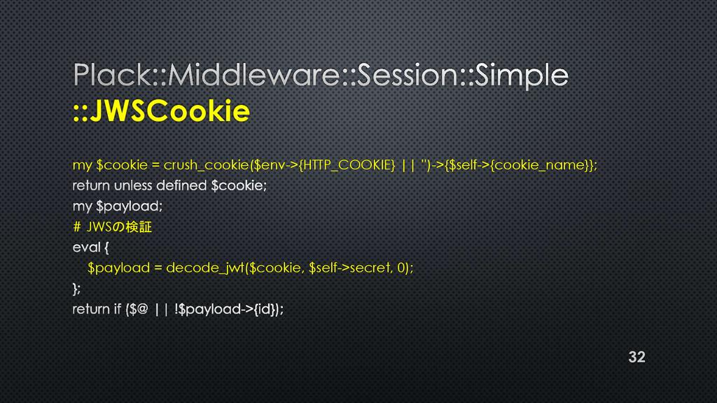 ::JWSCookie my $cookie = crush_cookie($env->{HT...