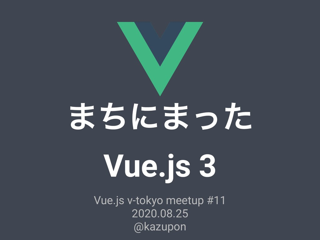·ͪʹ·ͬͨ Vue.js 3 Vue.js v-tokyo meetup #11 2020....
