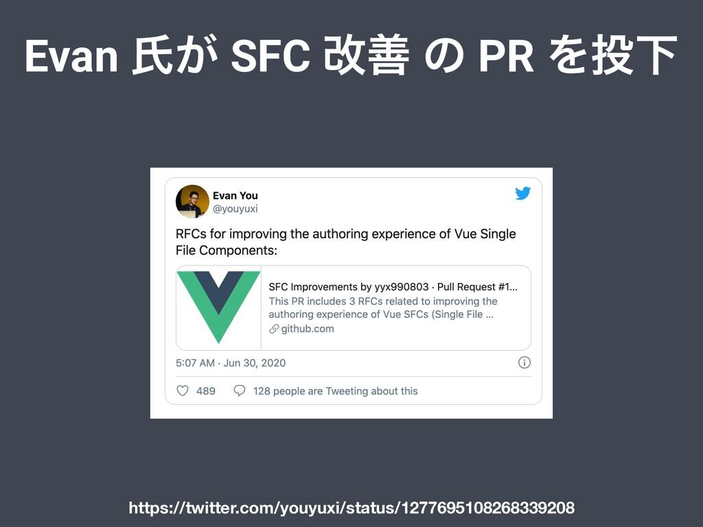 Evan ࢯ͕ SFC վળ ͷ PR ΛԼ https://twitter.com/you...