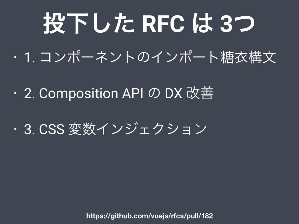Լͨ͠ RFC  3ͭ • 1. ίϯϙʔωϯτͷΠϯϙʔτҥߏจ • 2. Compo...
