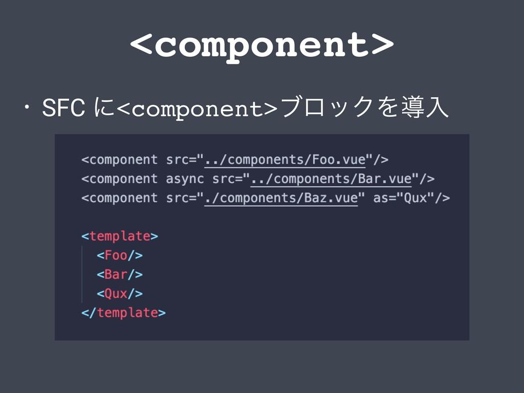 <component> • SFC ʹ<component>ϒϩοΫΛಋೖ
