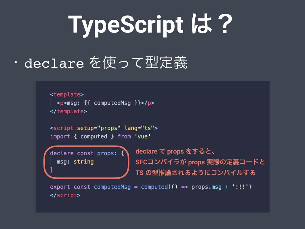 TypeScript ʁ • declare Λͬͯܕఆٛ declare Ͱ props...