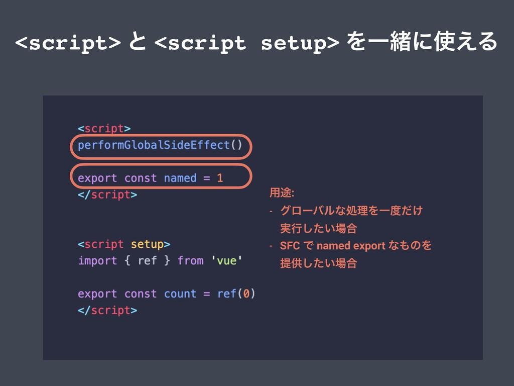 <script> ͱ <script setup> ΛҰॹʹ͑Δ ༻్: - άϩʔόϧͳॲ...