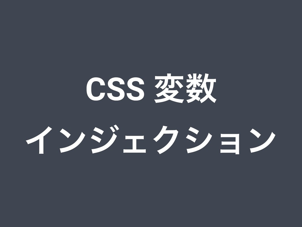 CSS ม ΠϯδΣΫγϣϯ