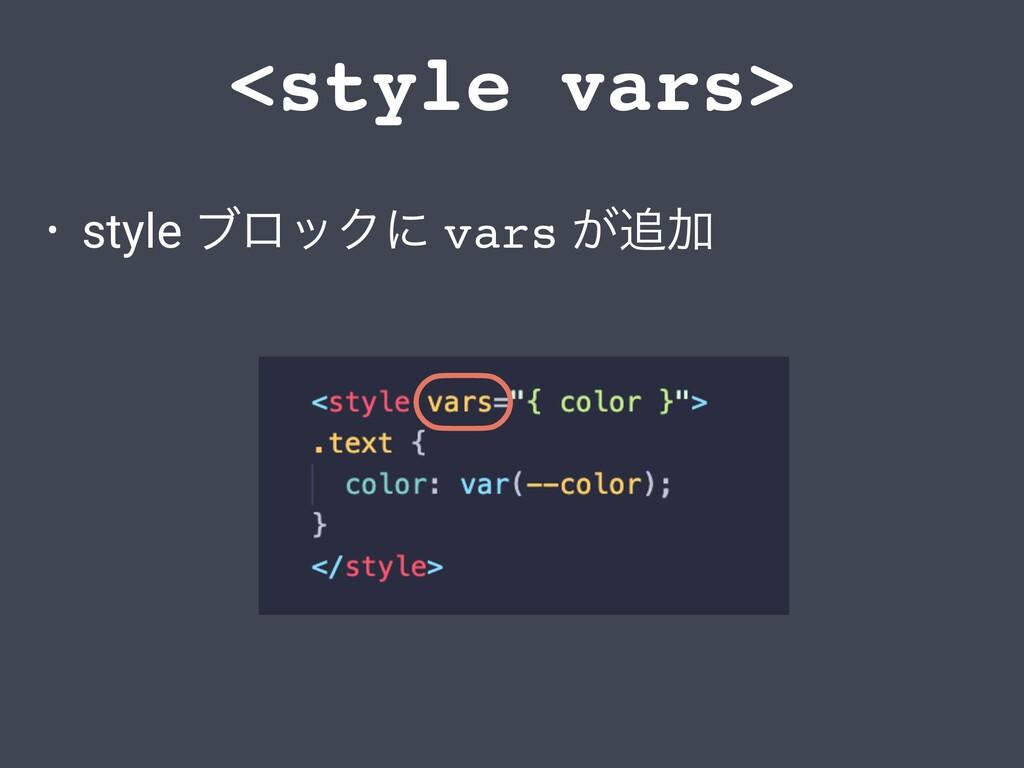 <style vars> • style ϒϩοΫʹ vars ͕Ճ