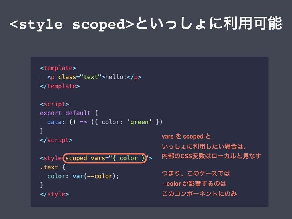 <style scoped>ͱ͍ͬ͠ΐʹར༻Մ vars Λ scoped ͱ ͍ͬ͠ΐʹར...