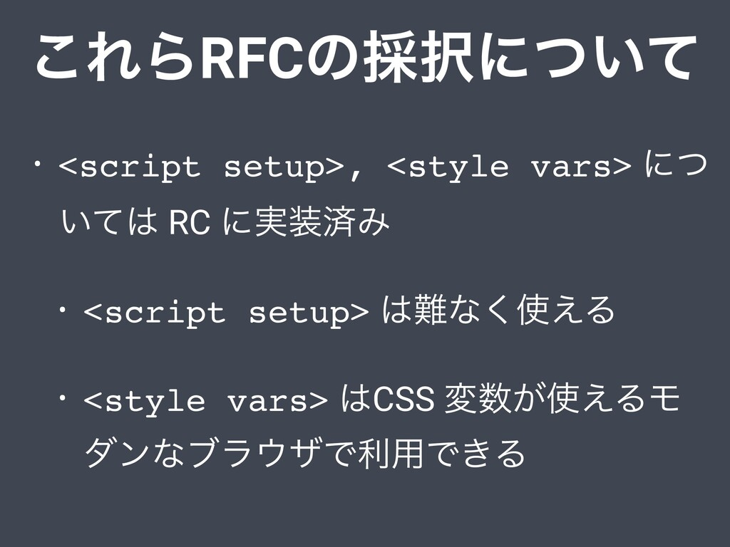 ͜ΕΒRFCͷ࠾ʹ͍ͭͯ • <script setup>, <style vars> ʹͭ...