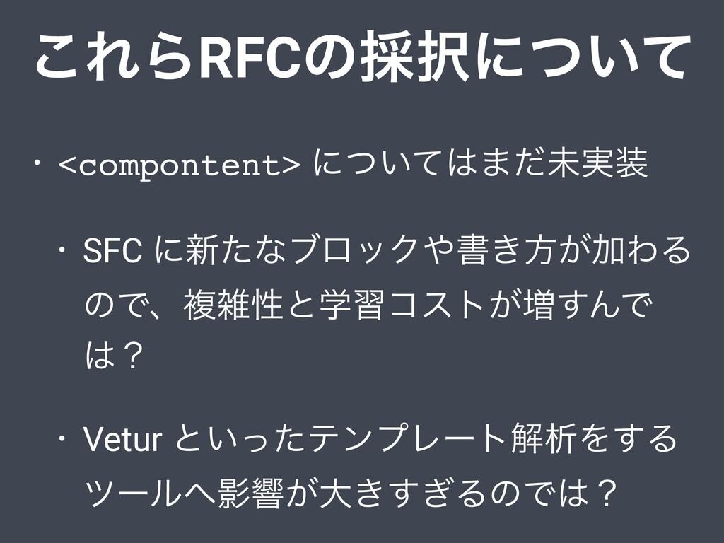 ͜ΕΒRFCͷ࠾ʹ͍ͭͯ • <compontent> ʹ͍ͭͯ·ͩະ࣮ • SFC ʹ...