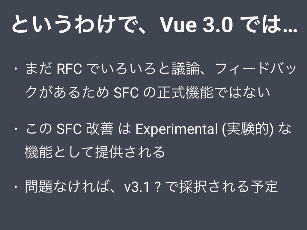 ͱ͍͏Θ͚ͰɺVue 3.0 Ͱ… • ·ͩ RFC Ͱ͍Ζ͍ΖͱٞɺϑΟʔυόο Ϋ͕͋...