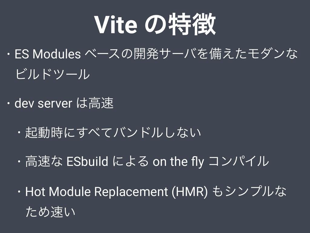 Vite ͷಛ • ES Modules ϕʔεͷ։ൃαʔόΛඋ͑ͨϞμϯͳ Ϗϧυπʔϧ ...