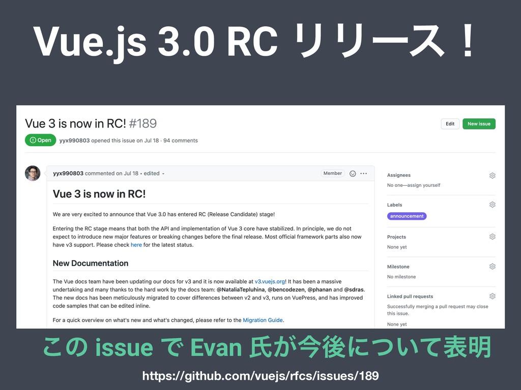 Vue.js 3.0 RC ϦϦʔεʂ https://github.com/vuejs/rf...