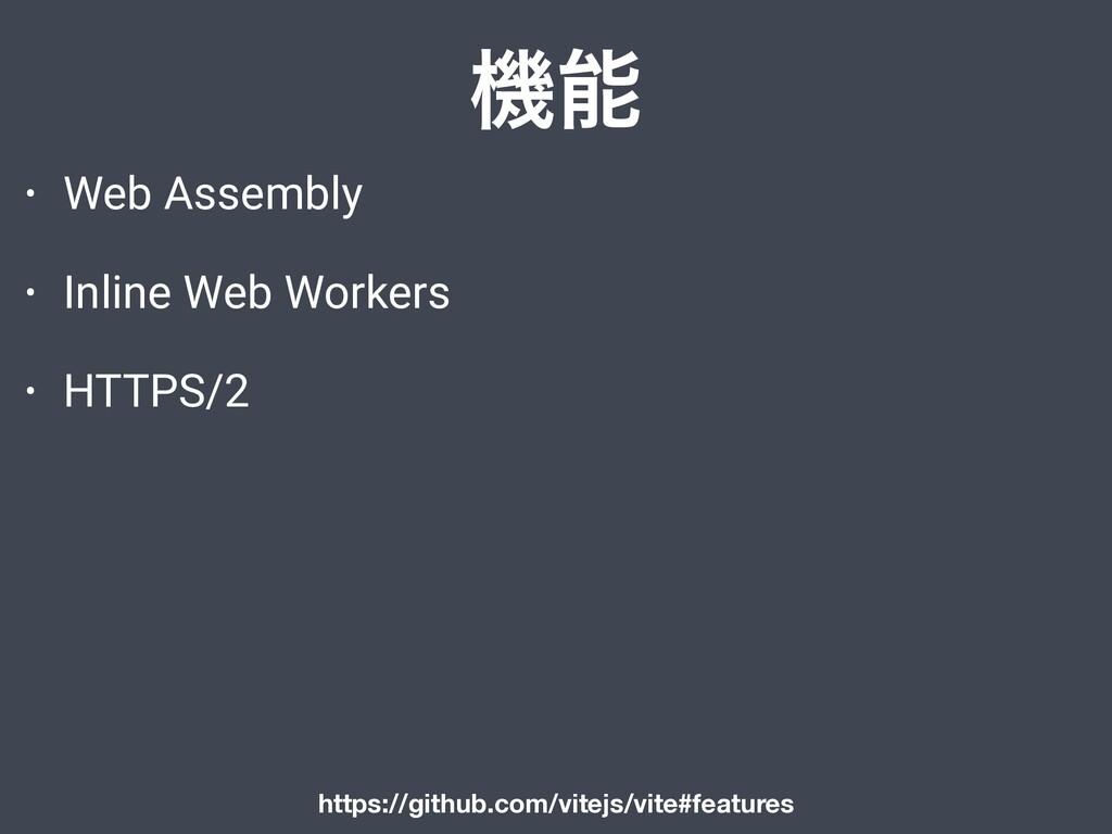 ػ • Web Assembly • Inline Web Workers • HTTPS/...