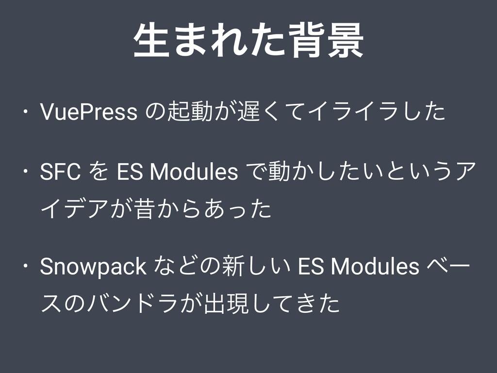 ੜ·Εͨഎܠ • VuePress ͷىಈ͕ͯ͘ΠϥΠϥͨ͠ • SFC Λ ES Modu...