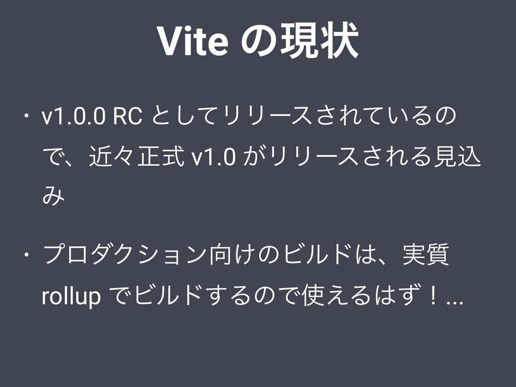 Vite ͷݱঢ় • v1.0.0 RC ͱͯ͠ϦϦʔε͞Ε͍ͯΔͷ Ͱɺۙʑਖ਼ࣜ v1.0 ...