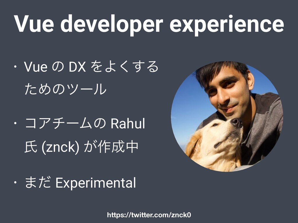 Vue developer experience • Vue ͷ DX ΛΑ͘͢Δ ͨΊͷπʔ...