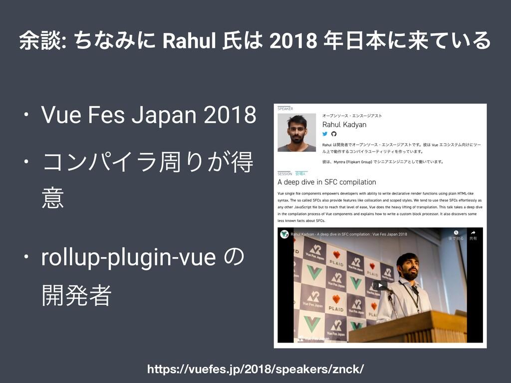 ༨ஊ: ͪͳΈʹ Rahul ࢯ 2018 ຊʹདྷ͍ͯΔ • Vue Fes Japan...