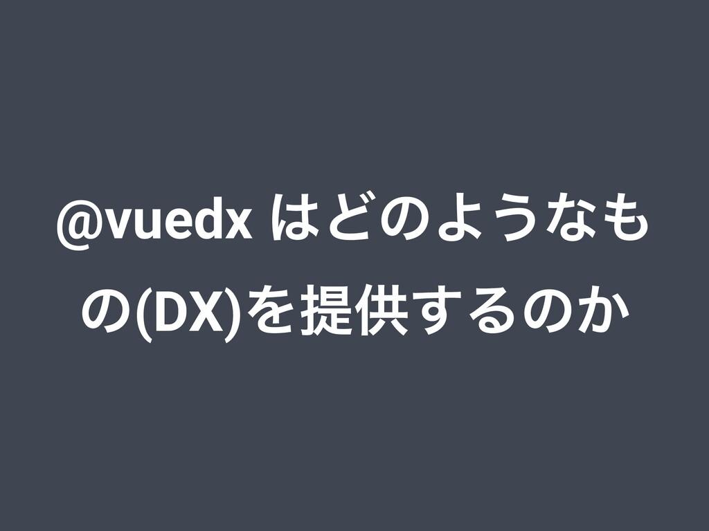 @vuedx ͲͷΑ͏ͳ ͷ(DX)Λఏڙ͢Δͷ͔