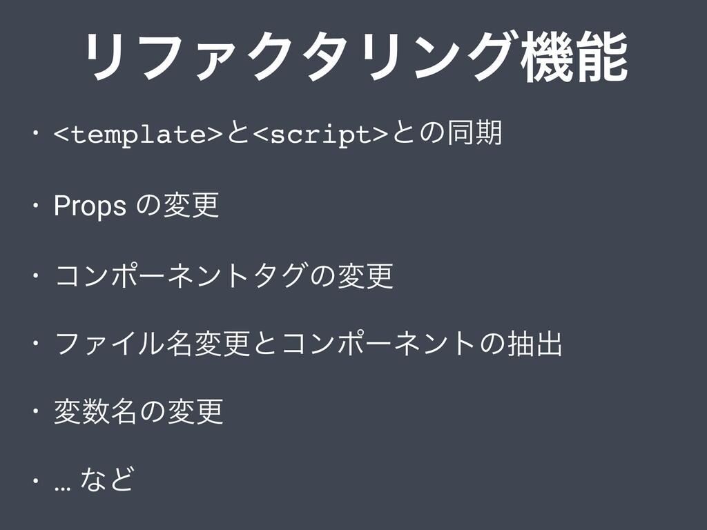 ϦϑΝΫλϦϯάػ • <template>ͱ<script>ͱͷಉظ • Props ͷม...