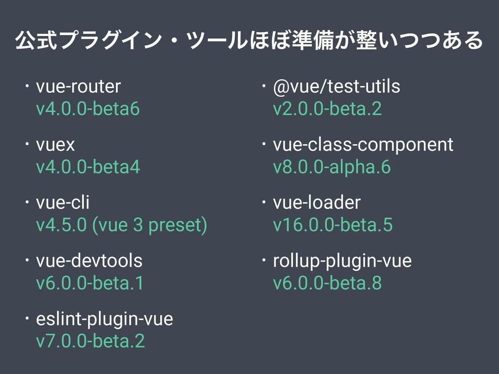 ެࣜϓϥάΠϯɾπʔϧ΄΅४උ͕͍ͭͭ͋Δ • vue-router v4.0.0-beta...