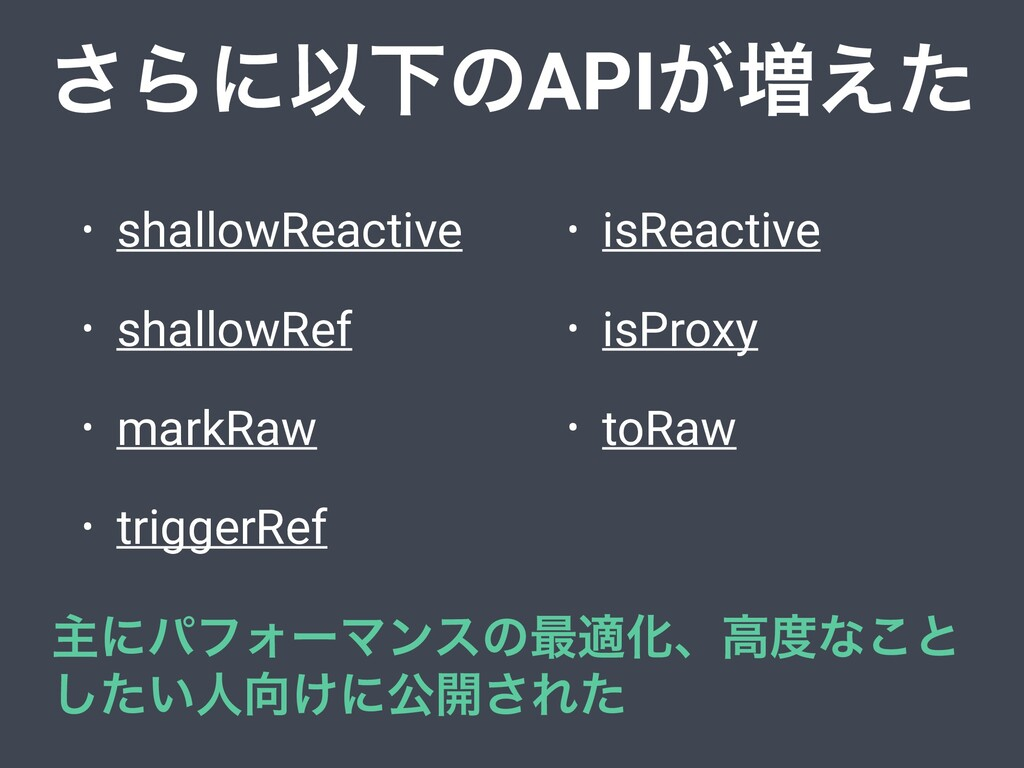 ͞ΒʹҎԼͷAPI͕૿͑ͨ • shallowReactive • shallowRef • ...