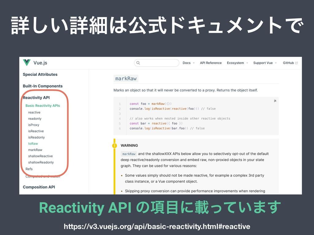 ৄ͍͠ৄࡉެࣜυΩϡϝϯτͰ Reactivity API ͷ߲ʹࡌ͍ͬͯ·͢ https...