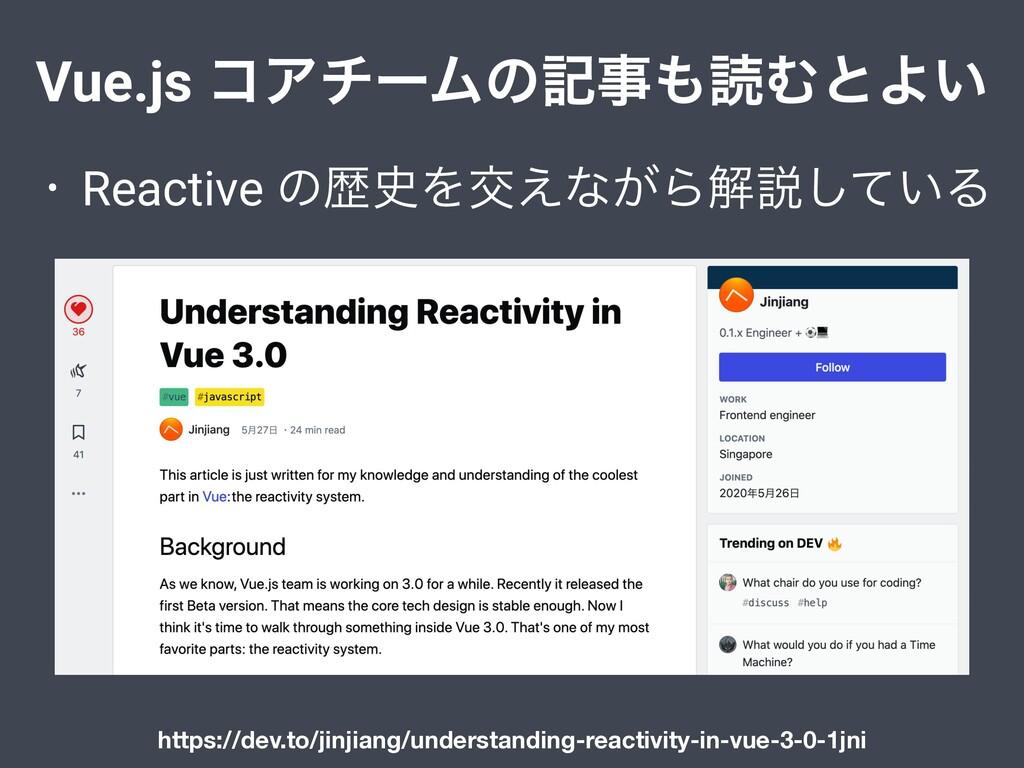 Vue.js ίΞνʔϜͷهಡΉͱΑ͍ • Reactive ͷྺΛަ͑ͳ͕Βղઆ͍ͯ͠...