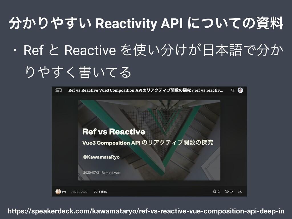 ͔Γ͍͢ Reactivity API ʹ͍ͭͯͷྉ • Ref ͱ Reactive ...