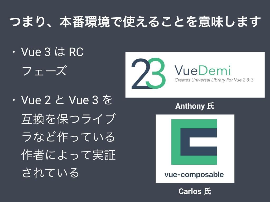 ͭ·Γɺຊ൪ڥͰ͑Δ͜ͱΛҙຯ͠·͢ • Vue 3  RC ϑΣʔζ • Vue 2 ...