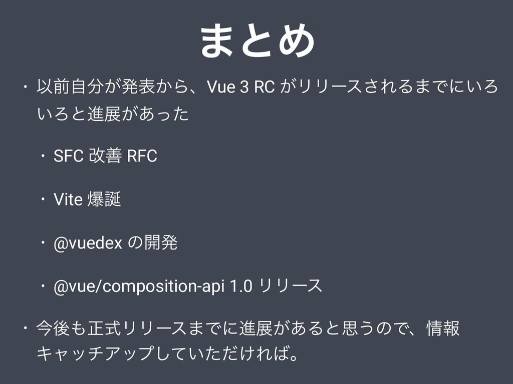• Ҏલ͕ࣗൃද͔ΒɺVue 3 RC ͕ϦϦʔε͞ΕΔ·Ͱʹ͍Ζ ͍Ζͱਐల͕͋ͬͨ • ...