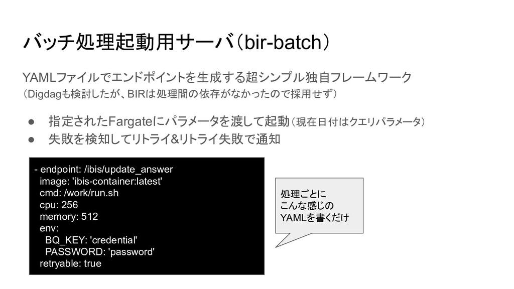 バッチ処理起動用サーバ(bir-batch) YAMLファイルでエンドポイントを生成する超シン...