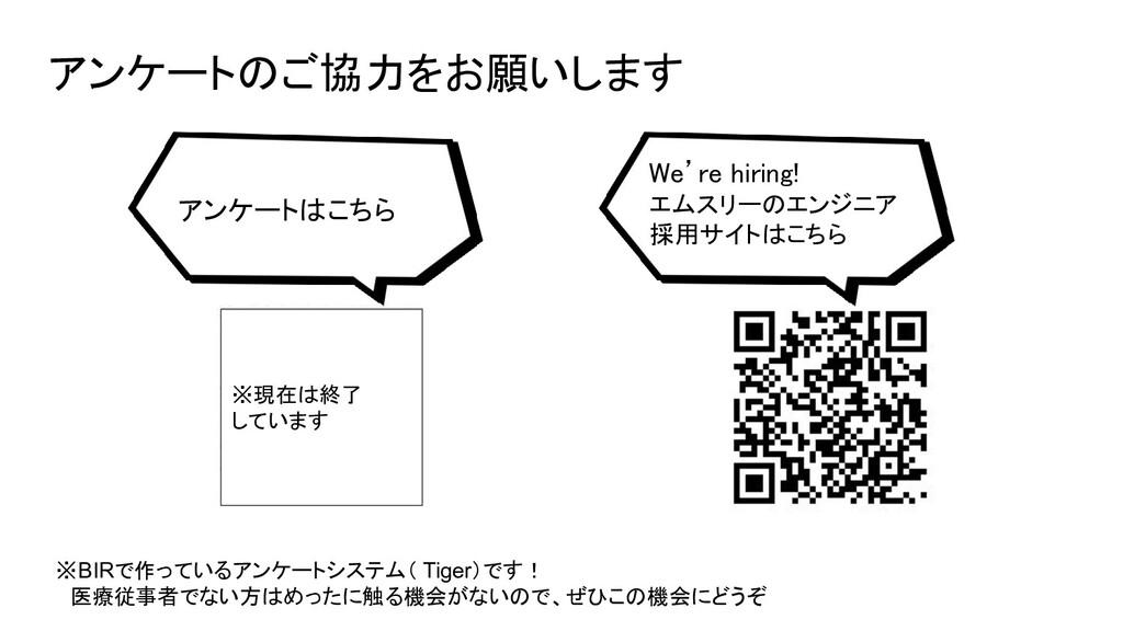 アンケートのご協力をお願いします ※BIRで作っているアンケートシステム( Tiger)です!...