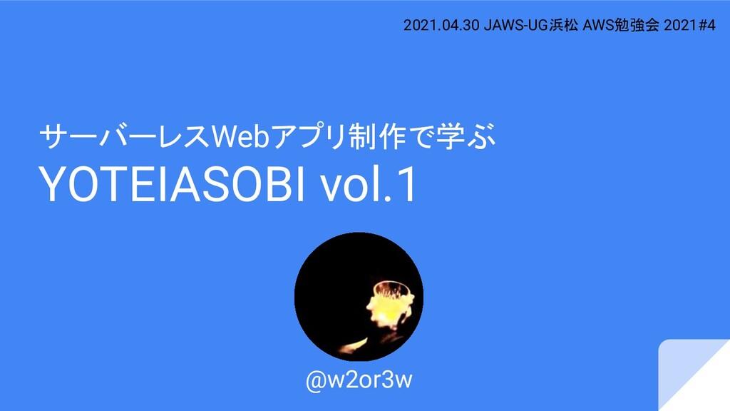 サーバーレスWebアプリ制作で学ぶ YOTEIASOBI vol.1 @w2or3w 2021...