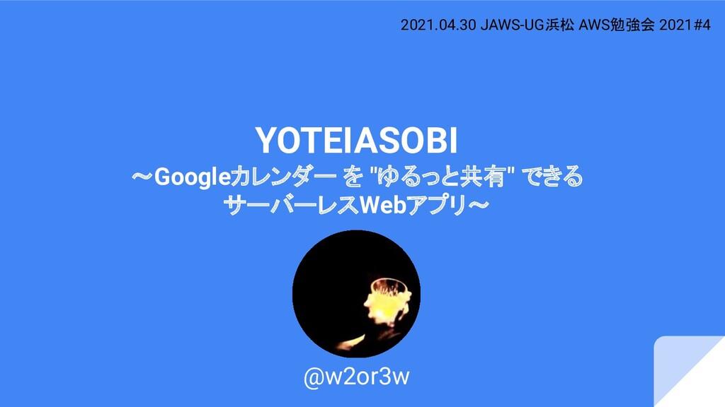 "YOTEIASOBI ~Googleカレンダー を ""ゆるっと共有"" できる サーバーレスWe..."