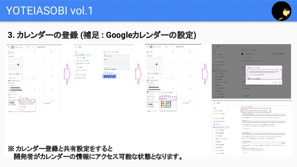 YOTEIASOBI vol.1 3. カレンダーの登録 (補足 : Googleカレンダーの...