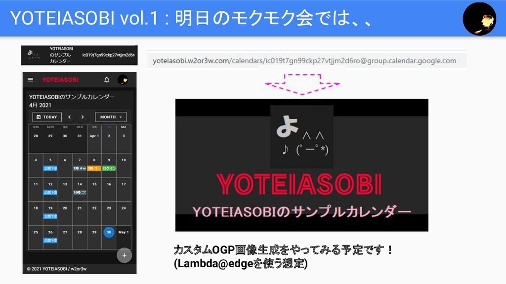 YOTEIASOBI vol.1 : 明日のモクモク会では、、 カスタムOGP画像生成をやって...