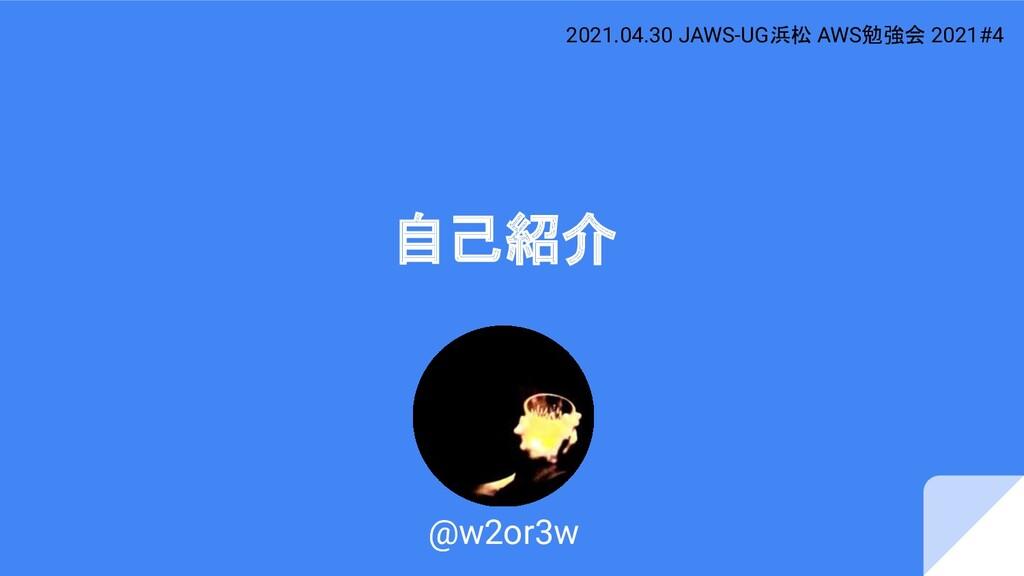 自己紹介 @w2or3w 2021.04.30 JAWS-UG浜松 AWS勉強会 2021#4