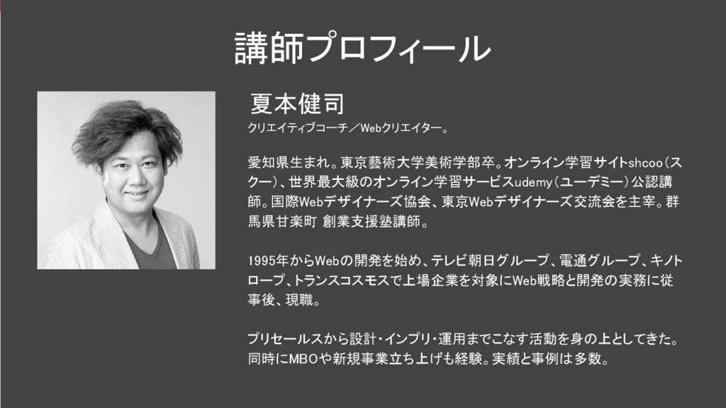 講師プロフィール クリエイティブコーチ/Webクリエイター。 愛知県生まれ。東京藝術大学美術学...