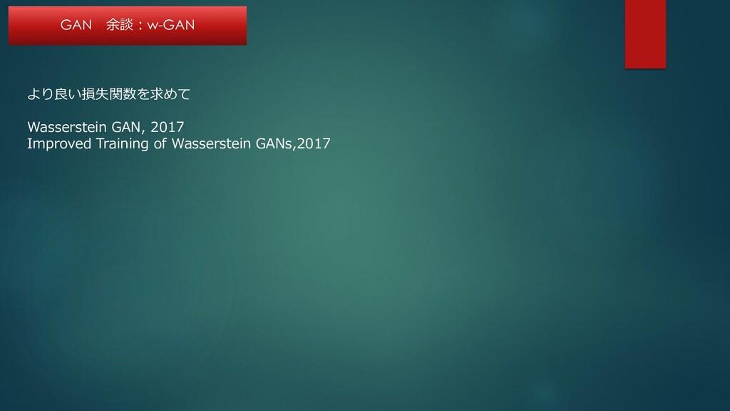 より良い損失関数を求めて Wasserstein GAN, 2017 Improved Tra...