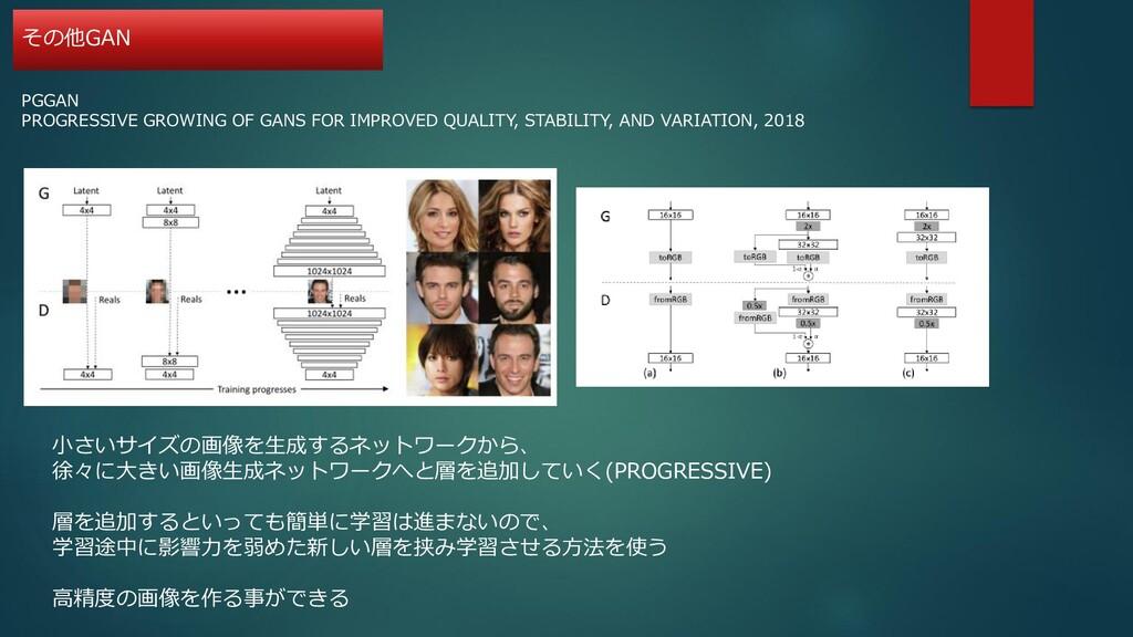 PGGAN PROGRESSIVE GROWING OF GANS FOR IMPROVED ...