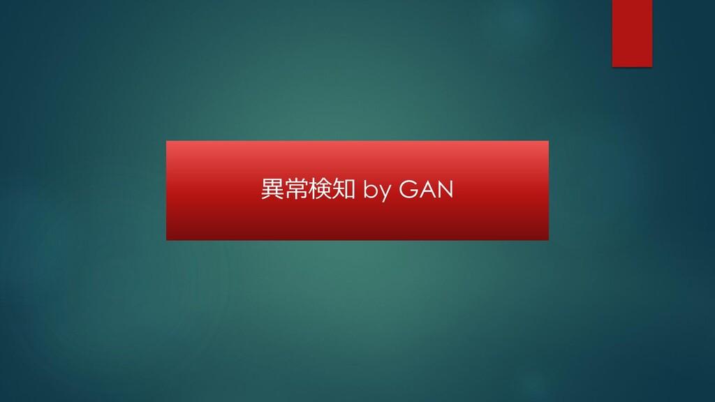 異常検知 by GAN