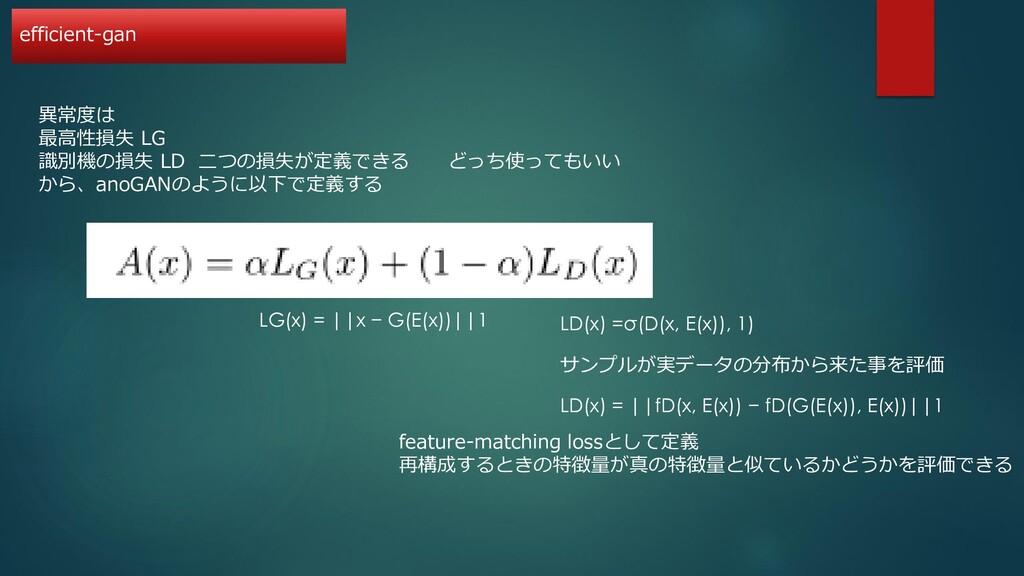 異常度は 最高性損失 LG 識別機の損失 LD 二つの損失が定義できる どっち使ってもいい か...