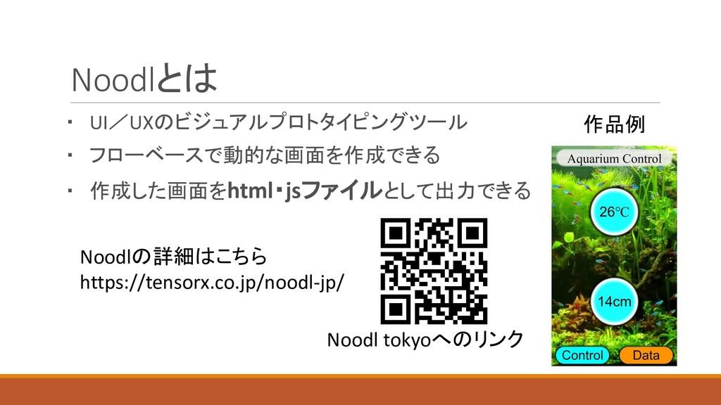 Noodlとは ・ UI/UXのビジュアルプロトタイピングツール ・ フローベースで動的な画面...