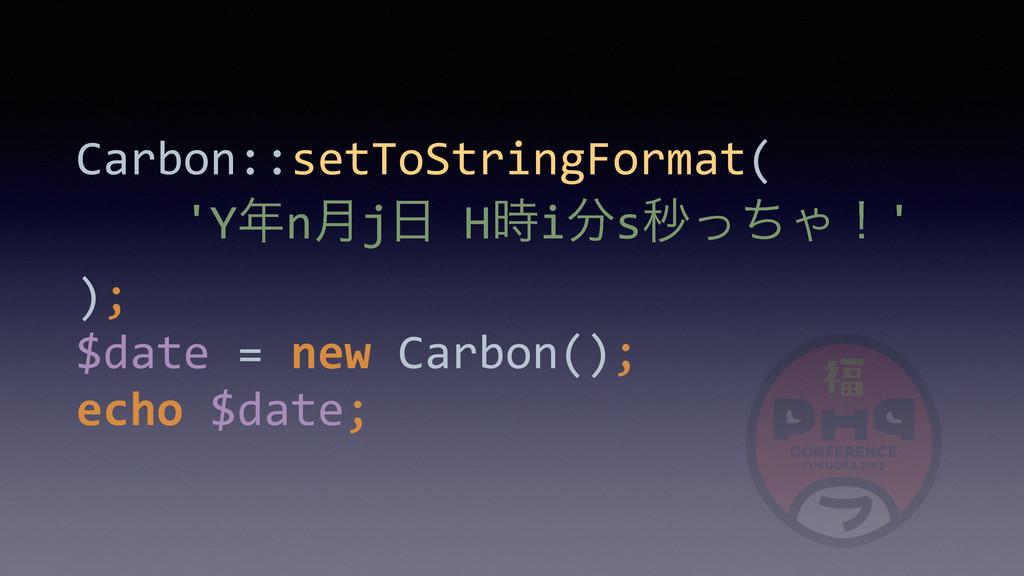 Carbon::setToStringFormat(      ...