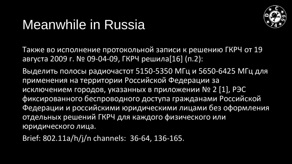 Meanwhile in Russia Также во исполнение протоко...
