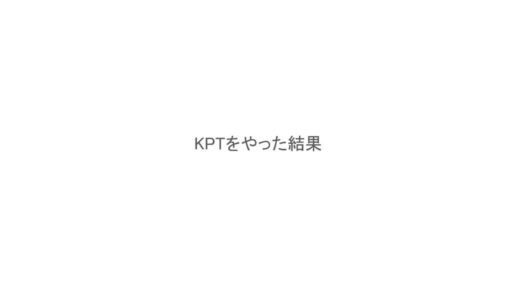 KPTをやった結果