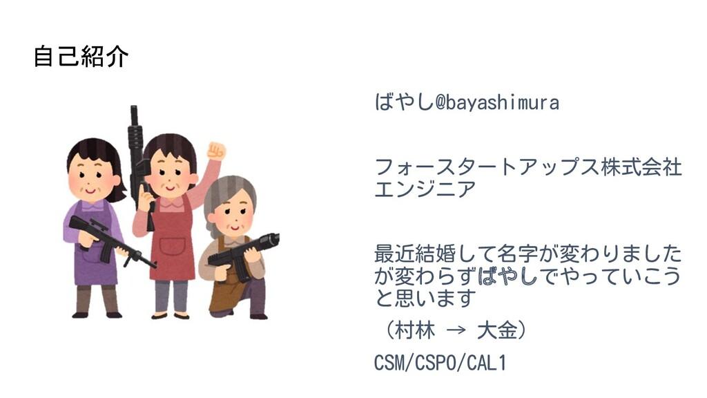 ばやし@bayashimura フォースタートアップス株式会社 エンジニア 最近結婚して名字が...