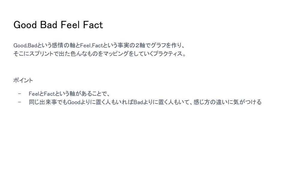 Good Bad Feel Fact Good,Badという感情の軸とFeel,Factとい...